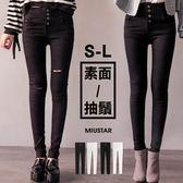 ★現貨★MIUSTAR 顯瘦-5KG!完美貼腿四釦窄管褲(共4色,S-L)【NF3597EP】