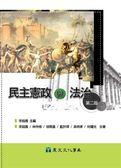 (二手書)民主憲政與法治(第二版)