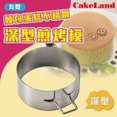 【日本 CakeLand】麵包蛋糕不銹鋼深型煎烤模二件組-丸型-日本製