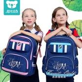 小學生書包男女1-3-6年級減負護脊雙肩背包防水兒童書包 果果輕時尚