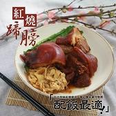 【買一送一】福來鍋功夫富貴紅燒筍香蹄膀(約750g/包)
