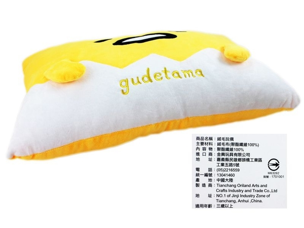 【卡漫城】 蛋黃哥 絨毛雙人枕 54cm ㊣版 Gudetama Egg 懶懶的 枕頭 靠墊 靠枕 長枕 抱枕 裝飾