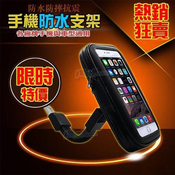機車防水拉鍊手機包 拉鏈 手把後照U型鎖車架 手機座 重機支架 IPhone 7 6S plus SE S6 S7 edge Note4 Note5