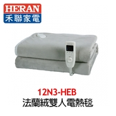 【HERAN 禾聯】法蘭絨 雙人熱電毯 12N3-HEB