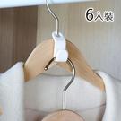 衣架連接掛勾-魔術收納大空間 衣架連接掛勾6入裝 包包收納 免釘掛勾 衣架【AN SHOP】