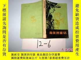 二手書博民逛書店罕見南美洲童話...黃玉山譯....1989年印Y3699 黃玉