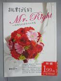 【書寶二手書T8/兩性關係_IOX】挑對我的 Mr.Right-以結婚為前提尋找好對象_鄭絜心