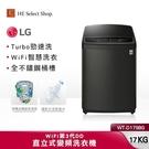 LG樂金 17公斤 直立式 變頻洗衣機 WT-D179BG 極光黑