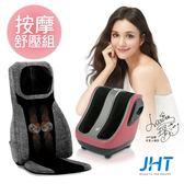 JHT-超摩美腿機+4DS熱感揉槌按摩墊