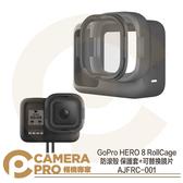 ◎相機專家◎ GoPro HERO 8 RollCage 防滾殼 保護套+可替換鏡片 AJFRC-001 公司貨