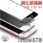 【手配任選3件88折】iPhone 7 8 2.5D滿版 玻璃保護貼 玻璃貼 i7 i8 plus 9H鋼化 保護貼 保護膜