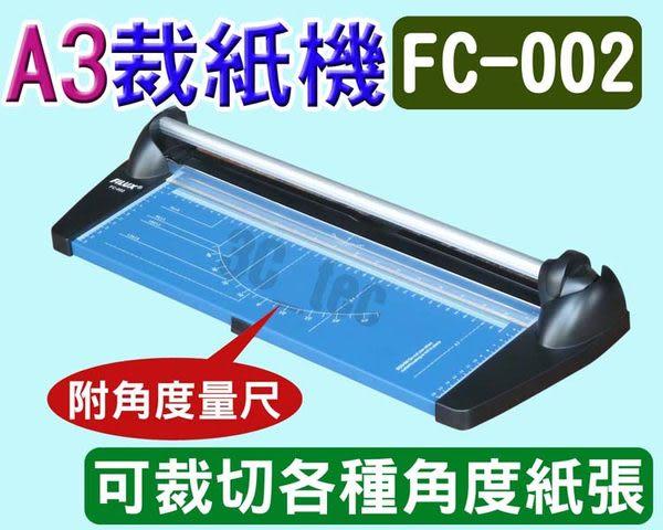 飛利士 Filux FC-002 圓盤滑軌式 A3裁紙機