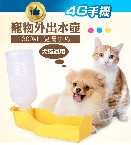 新版 便攜式寵物水壺 300ml 飲水器 喝水器 狗貓通用 狗狗水壺 餵水器 水杯 外出遛狗【4G手機】