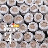 〔高CP買10送1〕30mm挪威壓縮育苗塊介質(單個) 多肉土 CARMO【C002031】