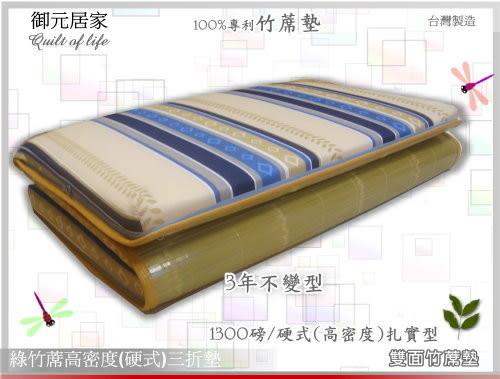 日式和風/萊雅【硬式竹席墊】(3.5*6.2尺) (4CM)/單人加大/表皮非常涼快而不傷親密的肌膚~