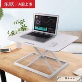 樂歌升降桌筆記本顯示器電腦臺式增高桌站立式辦公桌移動書桌工作