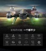 遙控飛機折疊無人機航拍飛行器高清四軸專業兒童直升遙控飛機玩具