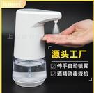 現貨秒發 酒精噴霧器 淨手器 防疫專用全自動感應 酒精噴霧器 立式 酒精消毒機 全自動感應