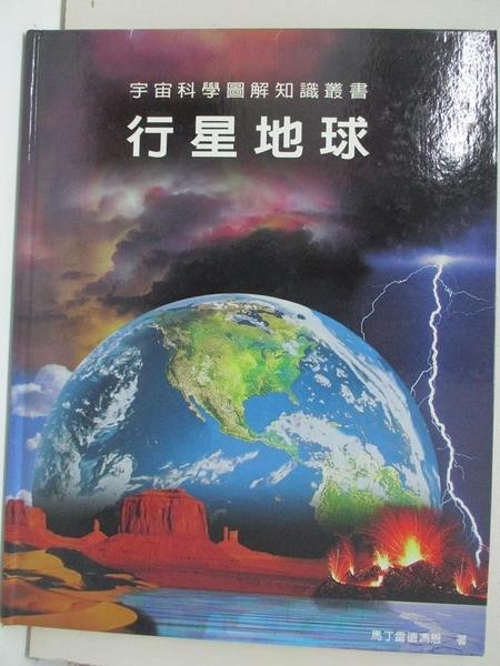【書寶二手書T1/科學_KIP】行星地球