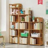 書櫃 簡易書架收納置物架簡約現代實木多層落地兒童桌上學生書櫃 非凡小鋪 JD