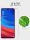 【9H 非滿版】Realme 5 / 5 Pro / XT / X2 Pro 鋼化膜 玻璃保護貼 螢幕玻璃貼 手機玻璃貼 玻璃膜