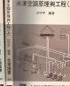 二手書R2YBb 78.79年七.九版《冷凍空調原理與工程 上下》許守平 全華