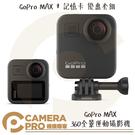 ◎相機專家◎活動優惠 GoPro MAX 運動攝影機 + Sandisk 64G 優惠套組 全景拍攝 360環景 公司貨