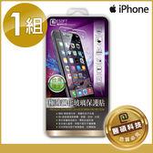iPhone系列 玫瑰金極薄鋼化玻璃滿版保護貼【醫碩科技】另有各廠牌保護貼歡迎選購!