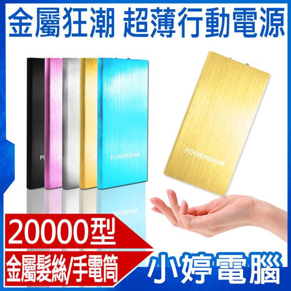 【限期24期零利率】全新 金屬狂潮 行動電源 20000型 雙輸出 充電 聚合物鋰電池