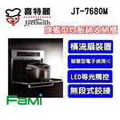 【fami】喜特麗_收納櫃 JT-7680M 旗艦型炊飯鍋收納櫃