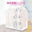 衣服防塵罩套防塵袋大衣罩掛式衣物收納袋【雲木雜貨】
