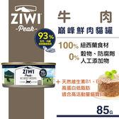 【SofyDOG】ZiwiPeak巔峰 93%鮮肉無穀貓主食罐-牛肉(85g)貓罐 罐頭