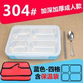 優惠兩天-便當盒保溫飯盒不鏽鋼密封食堂成人四格分格學生便當盒