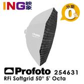 Profoto RFi Softgrid 50° 八角軟蜂巢罩 5英尺/150cm 254631 佑晟公司貨 不含接環及八角罩