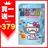 ★買一送一★Hello Kitty 嚼嚼魚球 甜橘風味(30顆/盒)共2盒