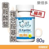 樂倍多貓用離胺酸暨複合胺基酸80g【寶羅寵品】