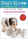 (二手書)Dog's IQ大考驗─判斷與訓練愛犬智商的50種方法