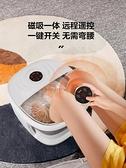 泡腳桶 美的泡腳桶可折疊足浴盆按摩家用小型恒溫電動加熱洗腳盆養生神器 夢藝