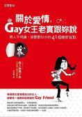 (二手書)關於愛情,Gay女王老實跟妳說:男人不明講,卻默默扣分的41個戀愛盲點