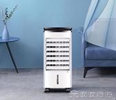 冷風機 小型移動空調扇水冷電風扇宿舍冷風【免運快出】