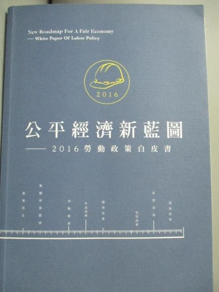【書寶二手書T7/社會_GAD】公平經濟新藍圖-2016勞動政策白皮書_張烽益