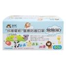 台灣優紙 醫療防護口罩-幼幼3D(50枚)【小三美日】 顏色/款式隨機出貨 耳掛式