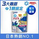 Ariel 日本進口三合一3D洗衣膠囊(...