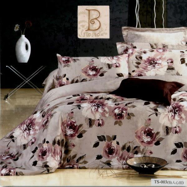 怡人心田‧天絲(TENCEL)‧專櫃精品‧五件式鋪棉床罩組‧標準雙人(5×6.2尺)