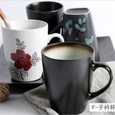 馬克杯-大容量創意復古陶瓷杯歐式簡約咖啡牛奶早餐情侶辦公室水杯【全免運八五折搶購】