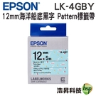【12mm 卡通系列】EEPSON LK-4GBY C53S654467 海洋船標籤帶(12mm)