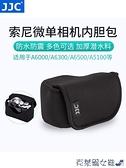相機包 適用索尼相機內膽包A6600 A6100 A6500 A6000 A5100 A6300 A6400 ZV-E10保護套收納加厚防水 快速出貨