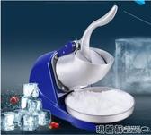 碎冰機 碎冰機商用奶茶店刨冰機家用小型電動壓冰打冰機雙制冰沙機 8號店WJ