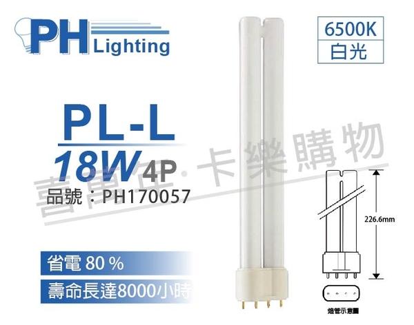 PHILIPS飛利浦 PL-L 18W 865 6500K 白光 4P 緊密型燈管_PH170057
