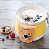 電燉鍋BB煲Tonze/天際 DGD10-10EWD寶寶電電燉鍋嬰兒迷你全自動酸奶煮粥鍋 野外之家igo
